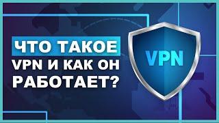 Что такое VPN и как он работает?