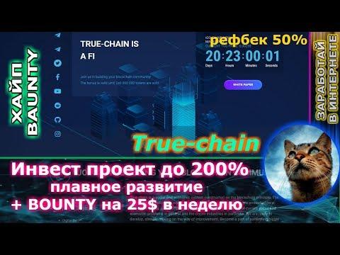 НЕ ПЛАТИТ!!!!! True-chain - от 1.70% в день + 25$ БЕЗ ВЛОЖЕНИЙ (на bounty )