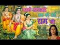 Ram Bhajan    Banke Sanyasi Ban Ko Chale Ram Ji    बनके सन्यासी बन को चले राम जी    Anjali Jain