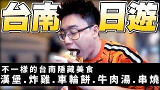 【TOYZ】台南一日遊 | 不一樣的台南隱藏美食:漢堡、炸雞、車輪餅、牛肉湯、串燒!