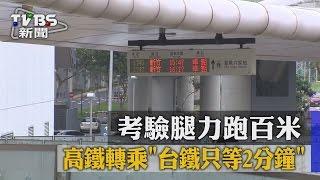 【TVBS】高鐵轉乘「台鐵只等2分鐘」 考驗腿力跑百米