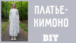 Шью льняное платье вдохновленное видео Liziqi / Linen Dress Inspired By Li Ziqi
