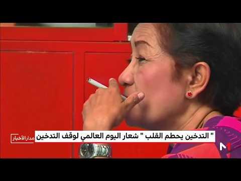 العرب اليوم - شاهد: انخفاض نسبة التدخين على مستوى العالم