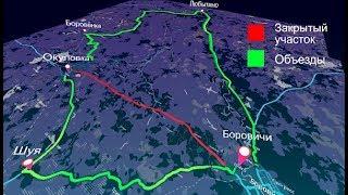 Движение по дороге Крестцы - Окуловка - Боровичи будет частично ограничено