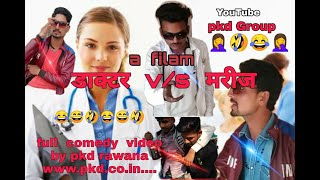 डाक्टर v/s मरीज__हरयाणवी विडियो_ doctor v/s marij haryanvi comedy video_by pkd group_ www.pkd.co.in.