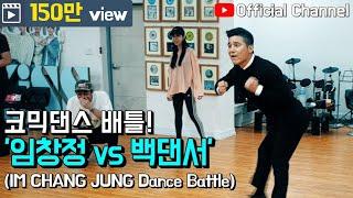 【임창정】그냥냅둬 '코믹 댄스!' 자존심을 건 안무 제작! | IM CHANG JUNG | Leave Me Alone Battle | K-pop Dance