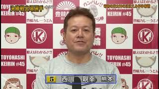 奇跡の米女神のほほえみ杯争奪戦決勝戦出場選手インタビュー