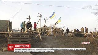 Нардепам не вдалось переконати активістів припинити блокаду