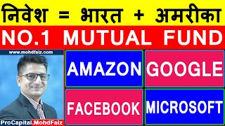 BEST MUTUAL FUNDS TO INVEST IN US FROM INDIA |  HOW TO INVEST IN US STOCK MARKET FROM INDIA