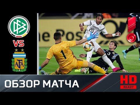 09.10.2019 Германия - Аргентина - 2:2. Обзор матча
