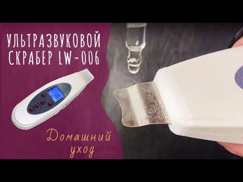 Ультразвуковой скрабер LW-006 для чистки лица ᐈ BuyBeauty