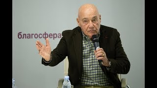 «С Европейской точки зрения» с Владимиром Познером