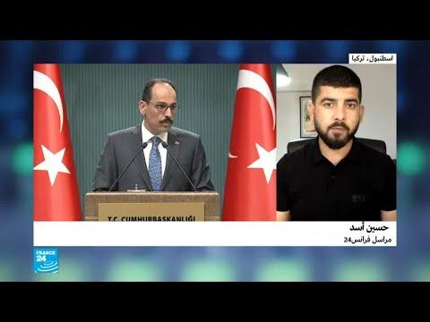 العرب اليوم - شاهد: تركيا تُضاعف الرسوم الجمركية على سلع أميركية