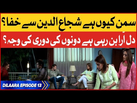 Dil Aara Episode 13 | Pakistani Drama Serial | 25th February 2019 | BOL Entertainment