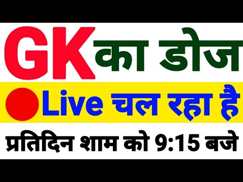 Live class Lucent General Science static GK GS mcq online for Railway NTPC,Group-D, SSC MTS GD CPO