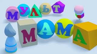 Развивающие мультики для детей от 2 лет для развития