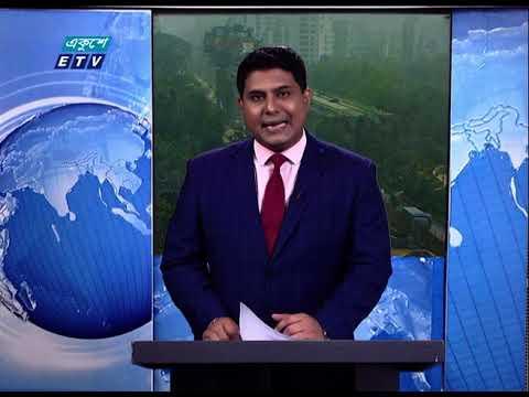 02 PM News || দুপুর ০২টার সংবাদ || 23 January 2021 || ETV News