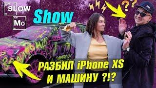 Разбил мой Iphone XS и покрасил машину?! Slow mo show #8