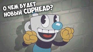 О ЧЕМ БУДЕТ НОВЫЙ CUPHEAD?