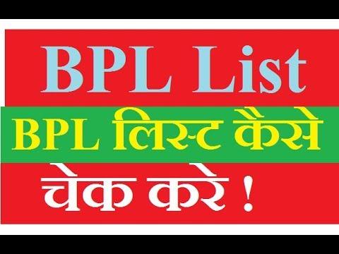 BPL Card लिस्ट कैसे देखे ! How to Check BPL list - Reo