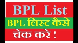 BPL Card लिस्ट कैसे देखे ! How to Check BPL list