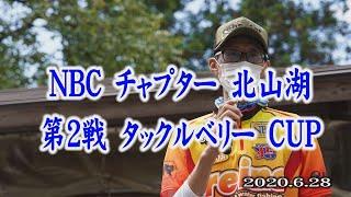 NBC北山湖 第2戦 8 16