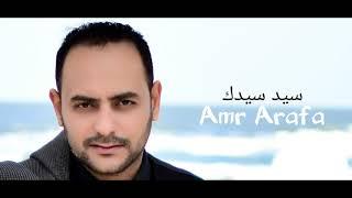 تحميل اغاني مجانا عمرو عرفه سيد سيدك