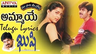 "Ammaye Full Song With Telugu Lyrics II ""మా పాట మీ"