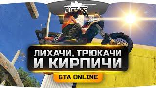 Долгожданный Стрим по GTA Online. Новый патч: Лихачи, трюкачи и кирпичи!