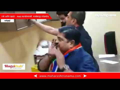 MNS party workers vandalise the office of PWD in navi mumbai