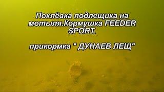 Кормушка фидер спорт
