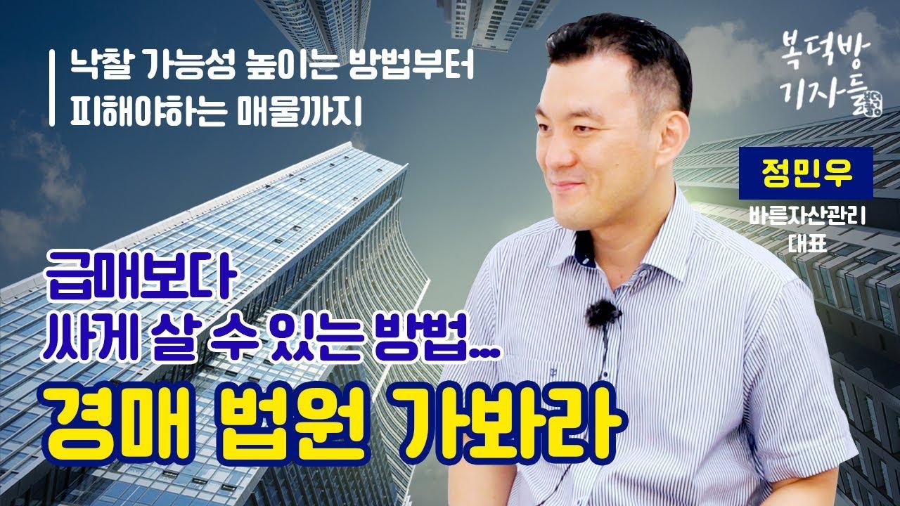 """되기만 하면 1억 번다?...""""경매 낙찰부터 법원 절차까지 알려준다"""" (정민우 대표)"""