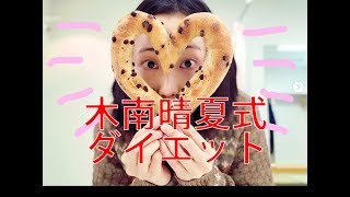 玉木宏を射止めた木南晴夏のダイエット法