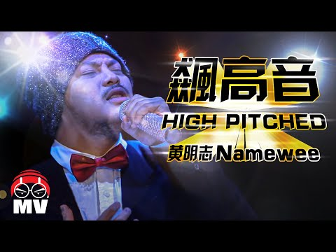 黃明志在中國【我是好聲音】飆高音 High Pitched by NAMEWEE | Giga Circle