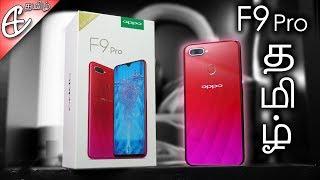 (தமிழ் | Tamil) OPPO F9 Pro Unboxing & Hands On Review - Water Drop!