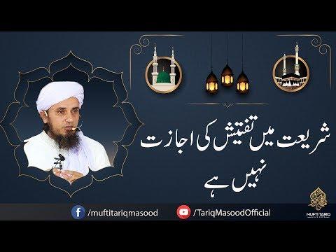 Shariat Main Tafteesh Ki Ijazat Nahein Hai | Mufti Tariq Masood Sahib