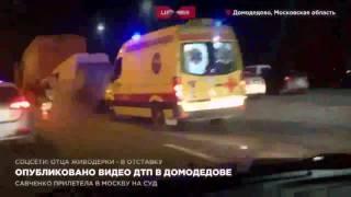 Опубликовано видео ДТП в Домодедово