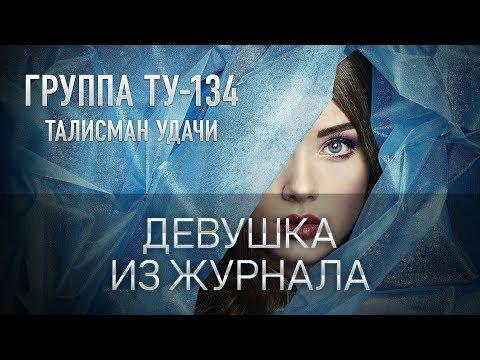 Группа ТУ-134 – Девушка из журнала (2018)