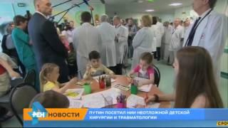 Путин посетил раненых детей из Донбасса