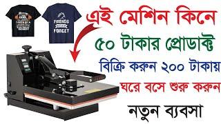 ঘরে বসেই শুরু করুন টি-শার্ট প্রিন্ট ব্যবসা | New Small Business Ideas | T-Shart Printing Bangla