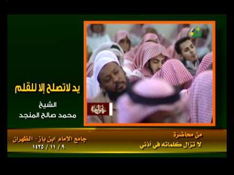 يد لا تصلح الا للقلم – الشيخ محمد صالح المنجد