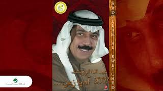 تحميل اغاني Abdullah Al Ruwaished - Maslat Wagt | عبد الله الرويشد - مسألة وقت MP3