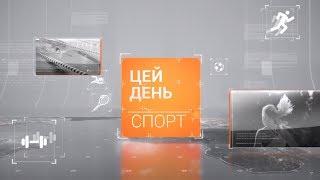 """""""СПОРТ"""" (09.09.19)"""