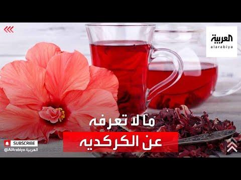 العرب اليوم - شاهد: أبرز وأهم الفوائد الصحية للكركديه