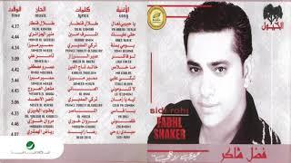 اغاني حصرية Fadl Shaker ...Ma Khalas   فضل شاكر ..ما خلاص تحميل MP3