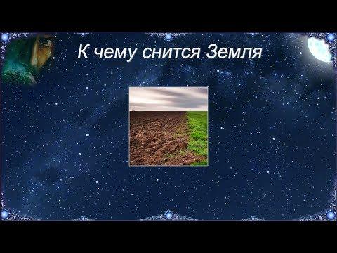 К чему снится Земля (Сонник)