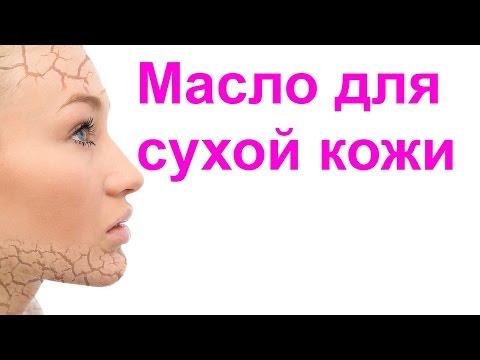 Как сделать масло для сухой кожи: сухая кожа тела, сухая кожа рук, сухая кожа лица DIY