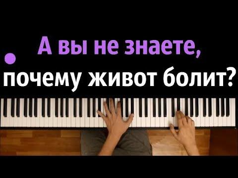 "Lilo - Болезненно ● караоке   PIANO_KARAOKE ● ᴴᴰ + НОТЫ & MIDI   ""А вы не знаете почему живот болит"""