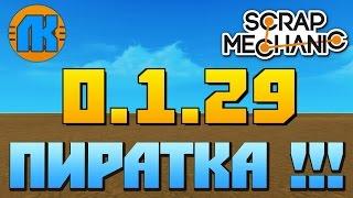 Scrap Mechanic \ ПИРАТКА 0.1.29 !!! \ СКАЧАТЬ СКРАП МЕХАНИК !!!