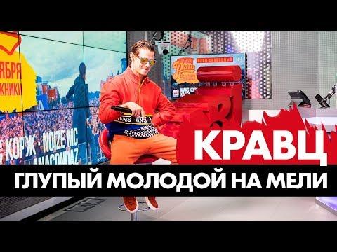 Кравц - Глупый Молодой На Мели на Радио ENERGY
